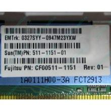 Серверная память SUN (FRU PN 511-1151-01) 2Gb DDR2 ECC FB в Дубне, память для сервера SUN FRU P/N 511-1151 (Fujitsu CF00511-1151) - Дубна